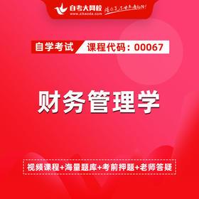 自考 00067 财务管理学(网校精品课堂)