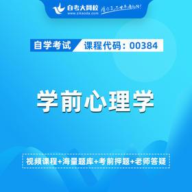 自考 00384 学前心理学(江苏省考课程)(网校精品课堂)
