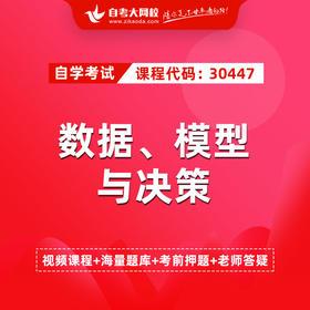 江苏自考 30447 数据、模型与决策(网校精品课堂)