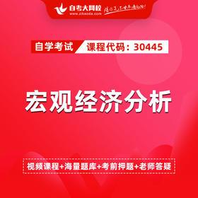 自考 30445 宏观经济分析(网校精品课堂)
