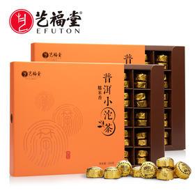 【买1送1】艺福堂 云南普洱茶熟茶特级糯米香小沱茶饼 礼盒装 250g/盒
