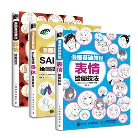 漫画基础教程 SAI漫画身体绘画技法 + 表情绘画技法 + 服饰绘画技法 套装3册
