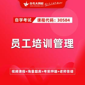自考 30584 员工培训管理(江苏省考课程)(网校精品课堂)