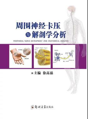 【现货】周围神经卡压与解剖学分析 郑大出版社解剖学出品