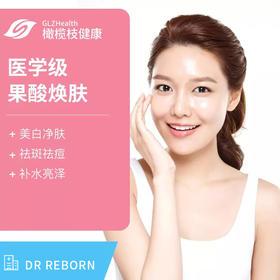 果酸换肤【 北京 DR REBORN】祛除黑头 收细毛孔 增加皮肤水份 加速痘痘凋谢