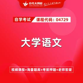 自考 04729 大学语文(网校精品课堂)