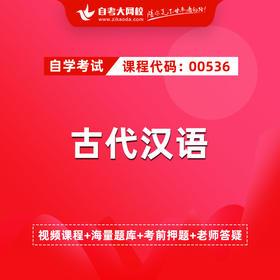 自考 00536 古代汉语(网校精品课堂)
