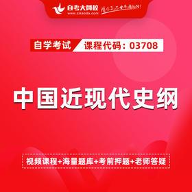 自考 03708 中国近现代史纲要(网校精品课堂)