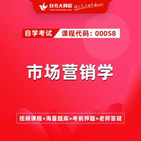 自考 00058 市场营销学(网校精品课堂)