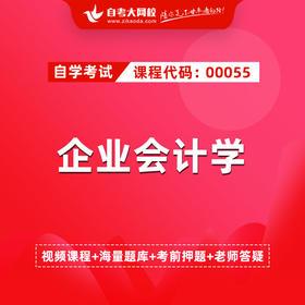 自考 00055 企业会计学 (网校精品课堂)