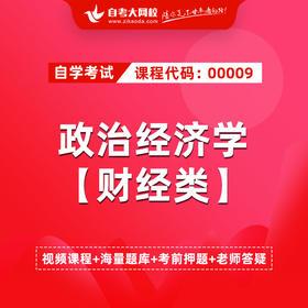 自考 00009 政治经济学(财经类)(网校精品课堂)