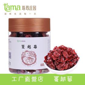 【塔玛庄园】蔓越莓 220g 健康零食 买三送一(买三发四)