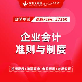 自考 27350 企业会计准则与制度(江苏省考课程) (网校精品课堂)