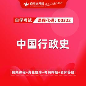 自考 00322 中国行政史(网校精品课堂)