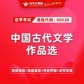 自考 00530 中国现代文学作品选(网校精品课堂)