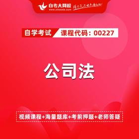 自考 00227 公司法(网校精品课堂)