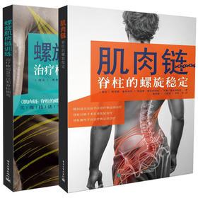 肌肉链训练套装2本 肌肉链脊柱的螺旋稳定+螺旋肌肉链训练