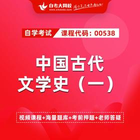 自考 00538 中国古代文学史(一)(网校精品课堂)