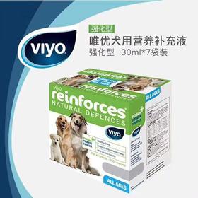 喜归 | 比利时Viyo唯优 犬用专用营养液营养膏增强剂30ml*7袋