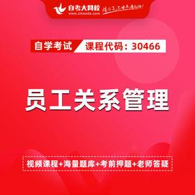 自考 30466 员工关系管理(江苏省考课程)(网校精品课堂)