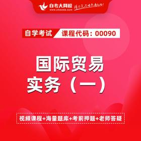 自考 00090 国际贸易实务(一)(网校精品课堂)