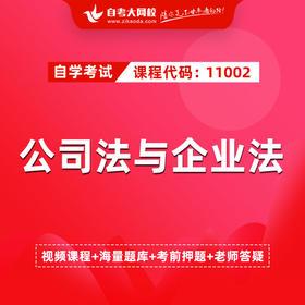 自考 11002 公司法与企业法(江苏省考课程) (网校精品课堂)