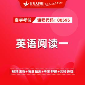 自考 00595 英语阅读(一)(网校精品课堂)