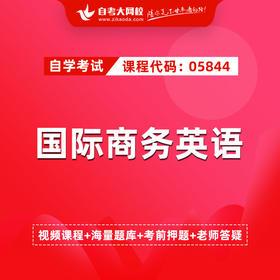 自考 05844 国际商务英语(网校精品课堂)
