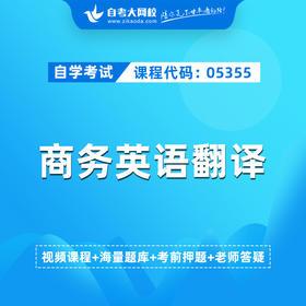 自考 05355 商务英语翻译(网校精品课堂)