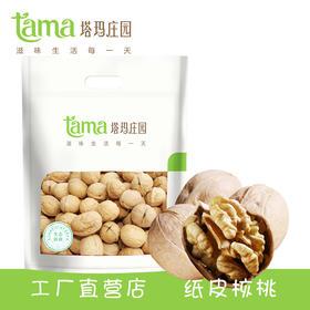 【塔玛庄园】纸皮核桃袋装TM 400g/500g  皮薄肉厚 易手剥  口感香甜  醇香不涩