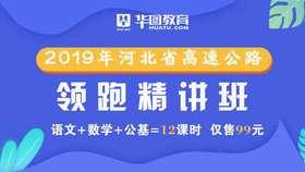 2019河北省高速公路领跑精讲班