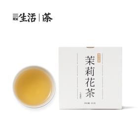 2019 福州七窨茉莉花茶80g(预售优惠10元,10月25日发货)