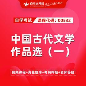 自考 00532 中国古代文学作品选(一)(网校精品课堂)