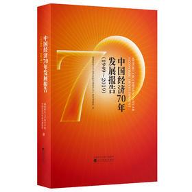 中国经济70年发展报告(1949-2019)