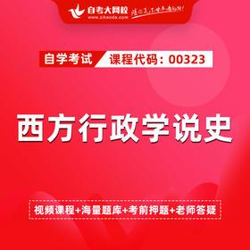 自考 00323 西方行政学说史(网校精品课堂)
