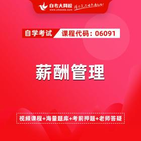 自考 06091 薪酬管理(江苏省考课程)(网校精品课堂)