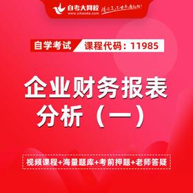 自考 11985 企业财务报表分析(一)(江苏省考课程) (网校精品课堂)