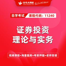 自考 11240 证券投资理论与实务(江苏省考课程)(网校精品课堂)