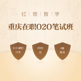 2020重慶紅領智學在職O2O筆試班01期