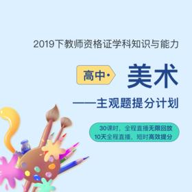 【高中美術】2019下教師資格證學科知識與能力10天主觀題提分計劃