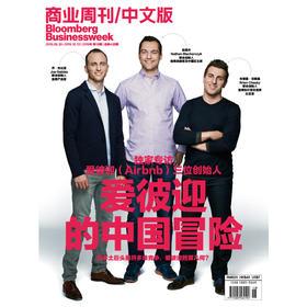《商业周刊中文版》 2019年9月第18期