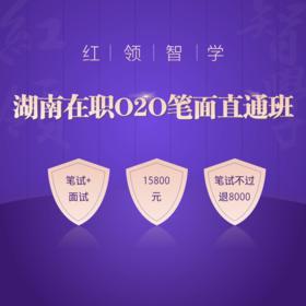 2020湖南省紅領智學在職O2O筆面直通班02期