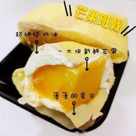 <必点·吃货组合> 芒果班戟+纯手工雪花酥