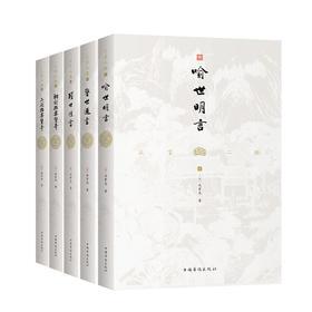《三言二拍》(全5册)冯梦龙著     千百年俗世奇人奇事:喻世明言、警世通言、醒世恒言、初刻拍案惊奇、二刻拍案惊奇