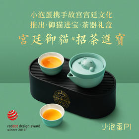 【故宫宫廷文化联名款】小泡蛋茶具 专为小聚小泡设计的宫廷风格 萌趣时尚