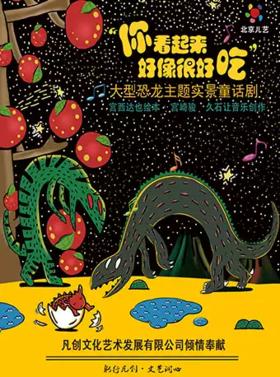 【西安】凡创文化·大型恐龙主题实景童话剧《你看起来好像很好吃》