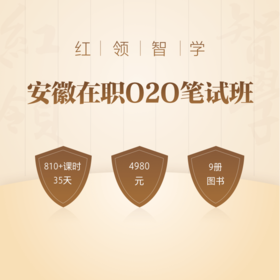 2020安徽省紅領智學在職O2O筆試班01期