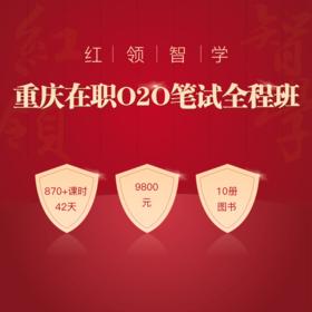 2020重慶紅領智學在職O2O筆試全程班02期