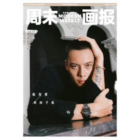 周末画报 2019年10月1085期  陈伟霆