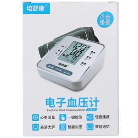 培舒康 上臂式电子血压计 JHABPM004